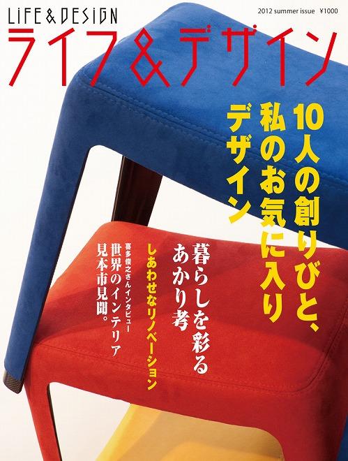 2012 ライフ&デザイン