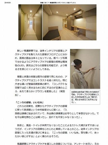 20140326 日経メディカル3