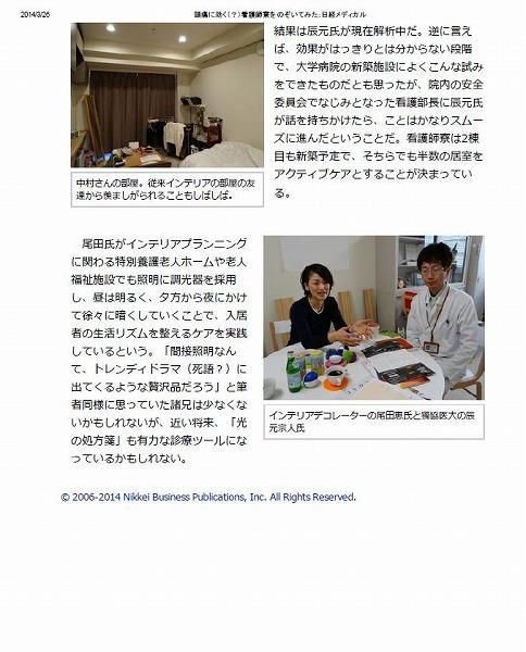20140326 日経メディカル4