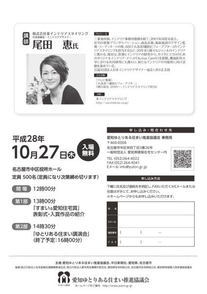 h28-leaflet-2