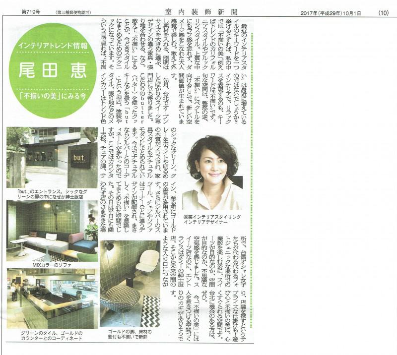 室内装飾新聞10月号