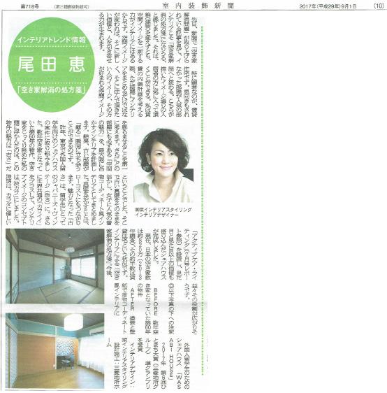 室内装飾新聞9月号