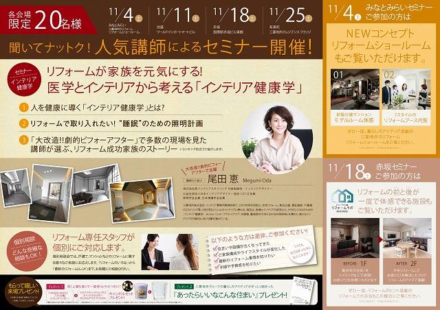 【最終】101111月mjhリフォームA3