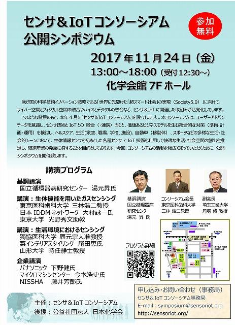 センサ&IoTコンソーシアム)11月24日公開シンポ(確定版)_20171019