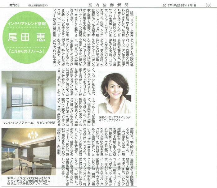 室内装飾新聞11月号