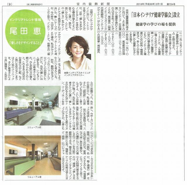 室内装飾新聞20183月号