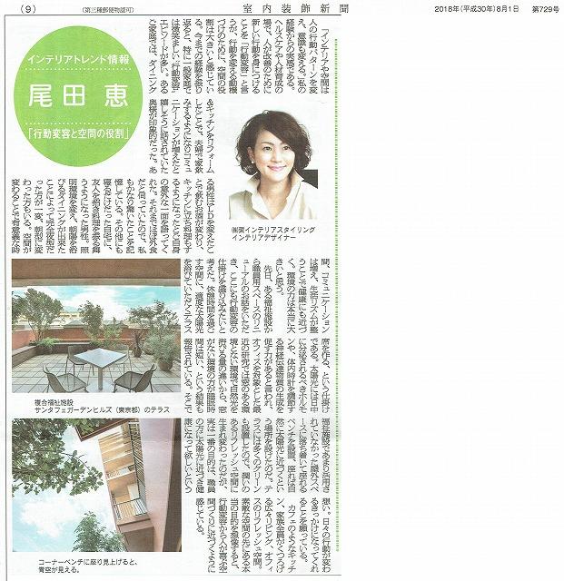 室内装飾新聞201808月号