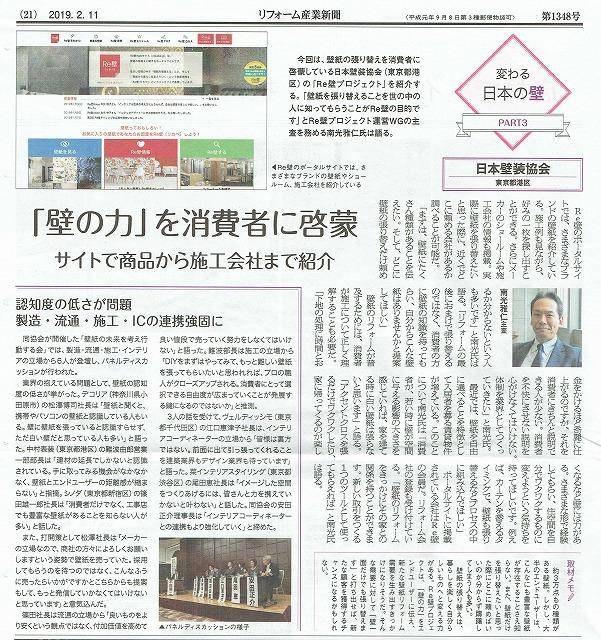 リフォーム産業新聞2019.2.11