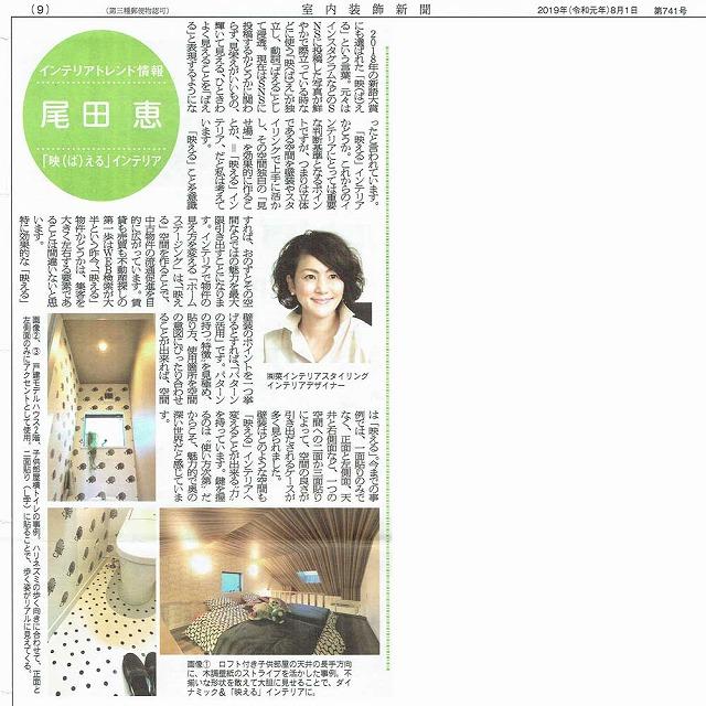 室内装飾新聞201908月号