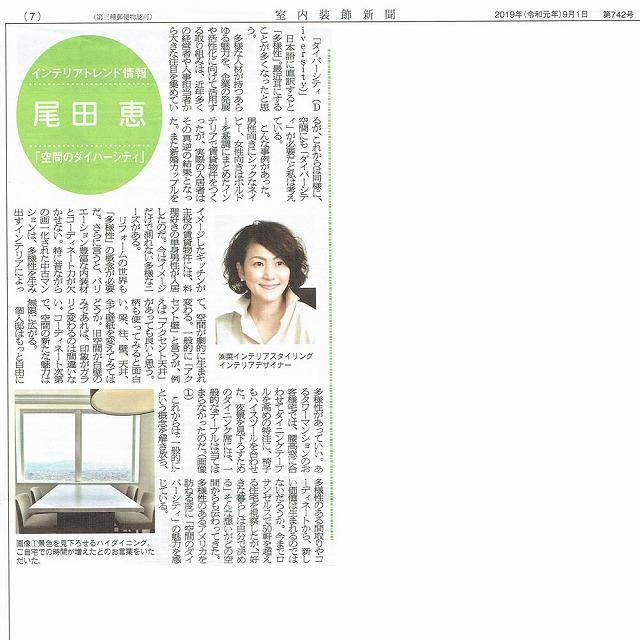 室内装飾新聞201909月号