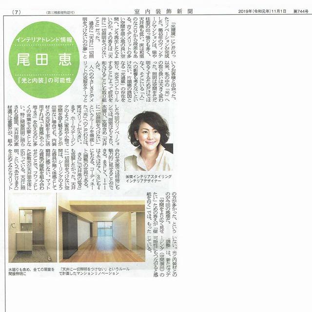 室内装飾新聞201911月号