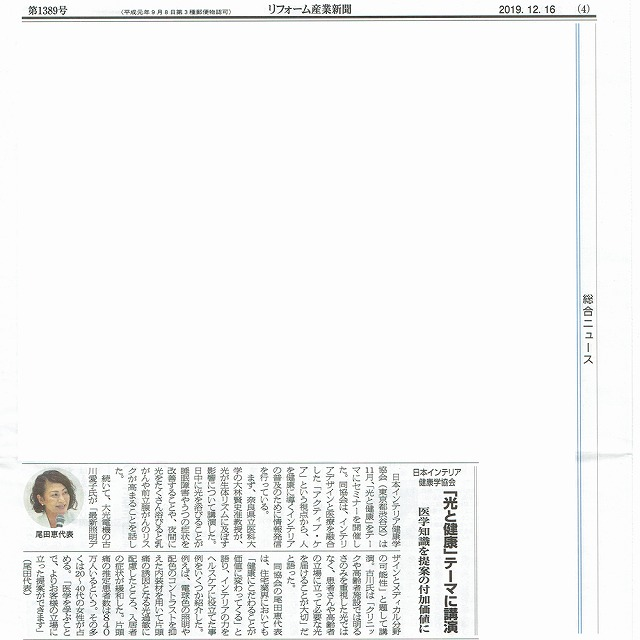 リフォーム産業新聞2019.12.16(リサイズ)
