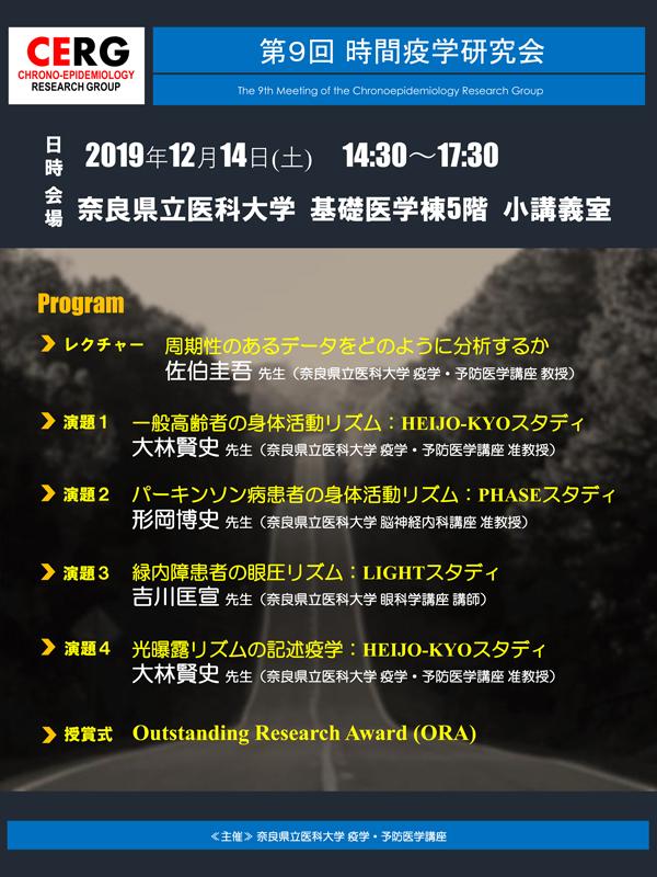 第9回時間疫学研究会20191214