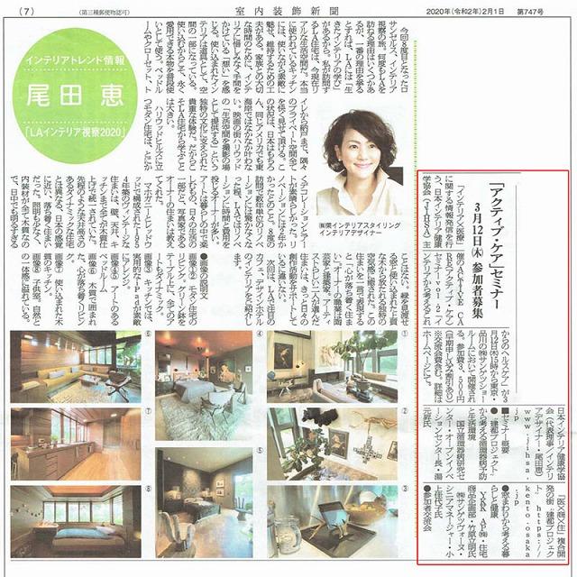 室内装飾新聞202002月号(+セミナー告知記事)_