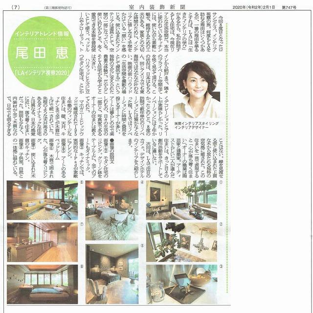 室内装飾新聞202002月号