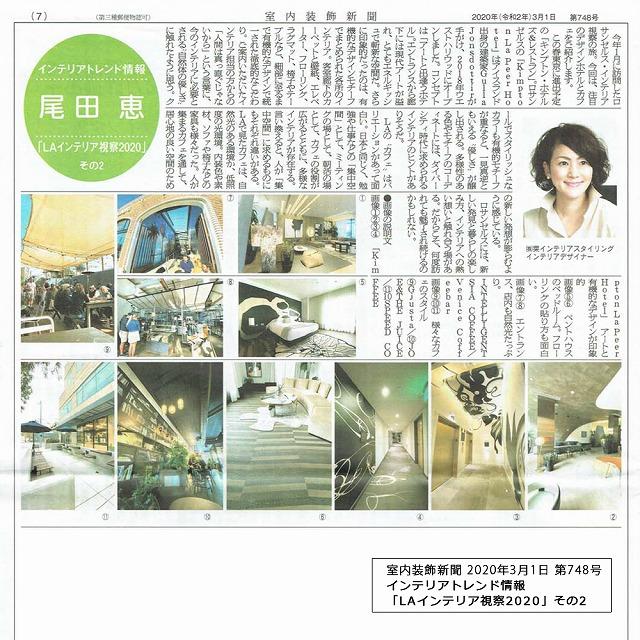 室内装飾新聞202003月号