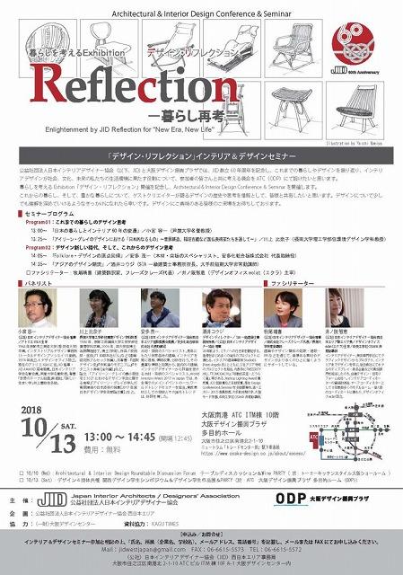 JID60-デザイン・リフレクション「インテリア&デザインセミナー1013-724x1030