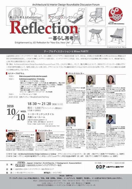 JID60-デザイン・リフレクション「テーブルディスカッション」-1010-719x1030