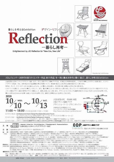 JID60-デザイン・リフレクションフライヤー_180926CS2-724x1030