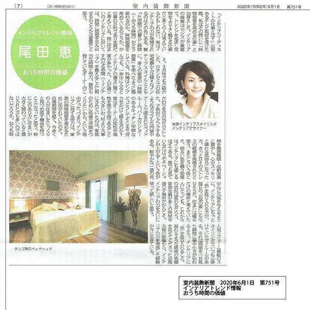 室内装飾新聞202006月号.