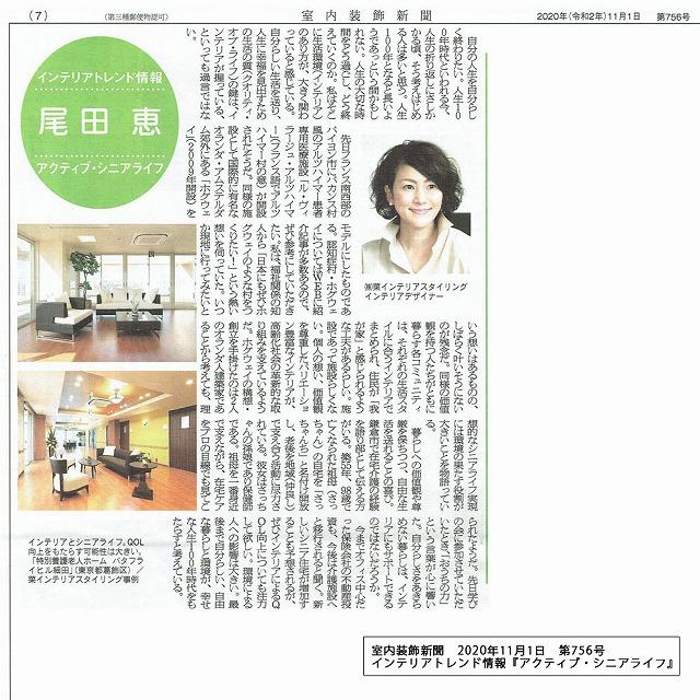 室内装飾新聞202011月号