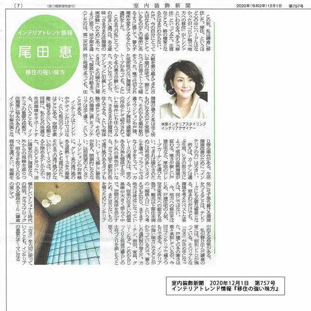 室内装飾新聞202012月号